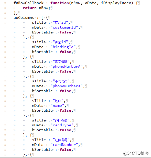 datatable 解决字段不一致的情况
