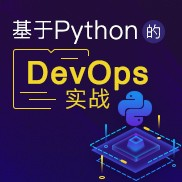 基于Python的DevOps實戰
