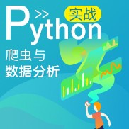 Python爬虫与数据分析实战