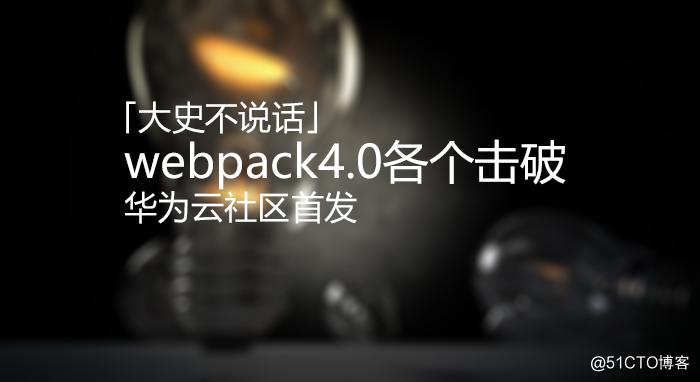 webpack4.0各个击破(3)—— Assets篇