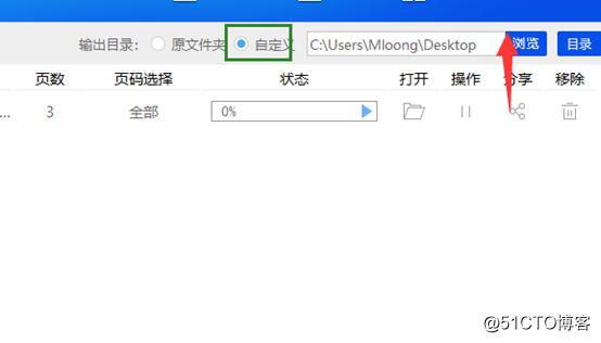 WPS文件格式怎么转换成PDF格式