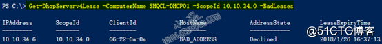 Powershell-获取DHCP地址租用信息