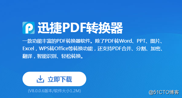 pdf文件怎么压缩大小