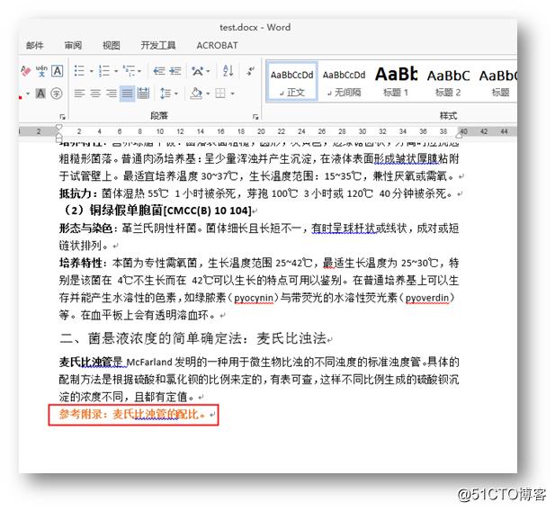 C# 替换Word文本—— 用文档、图片、表格替换