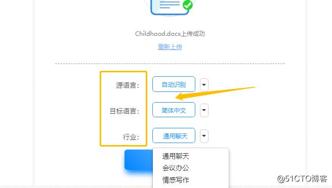 Word文档翻译成中文的方法
