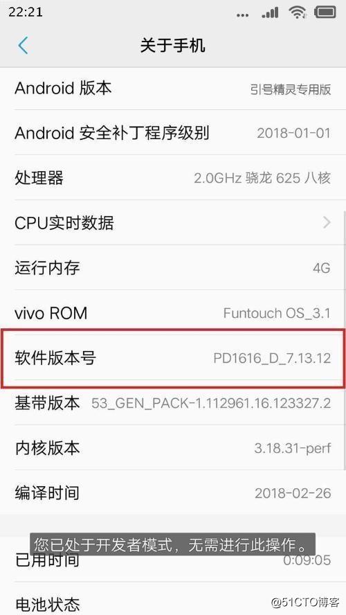 vivo X20的USB调试模式在哪里,打开vivo X20USB调试模式的方法