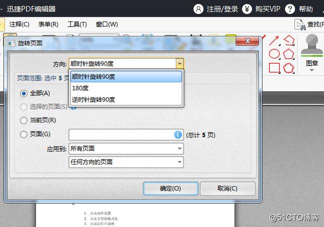 PDF文件如何编辑修改 怎么旋转PDF文件中的页面