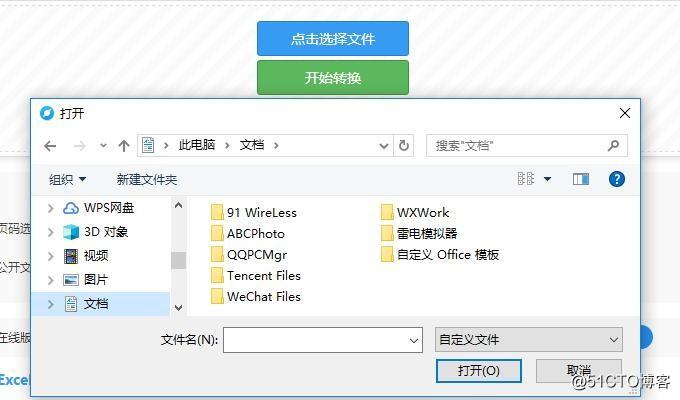 Excel怎么转换PDF文件?