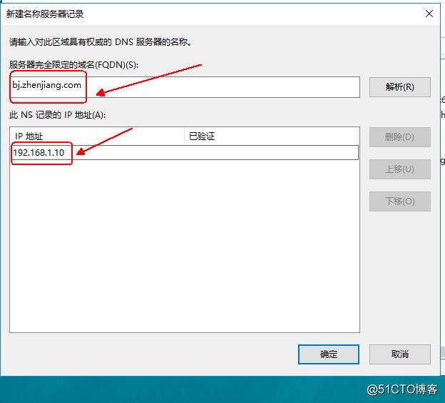 Windows server 2016搭建DNS服务