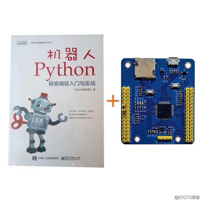TPYBoard:一款可以发挥无限创意的MicroPython开发板