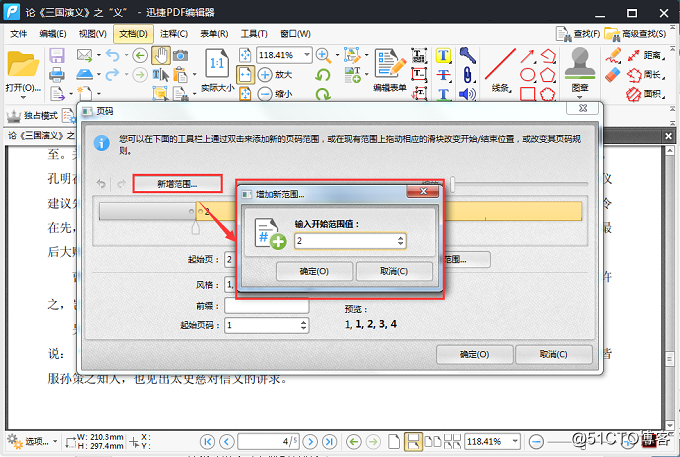 PDF怎么加页码?PDF添加页码的方法