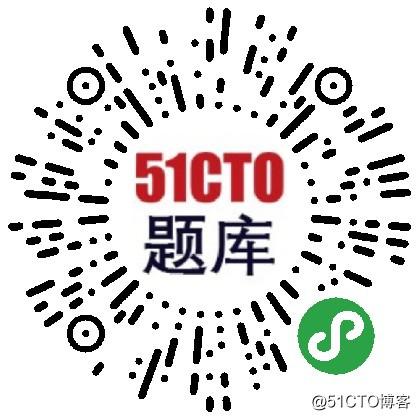 51CTO软考免费题库上线,精品资料包等你来拿!