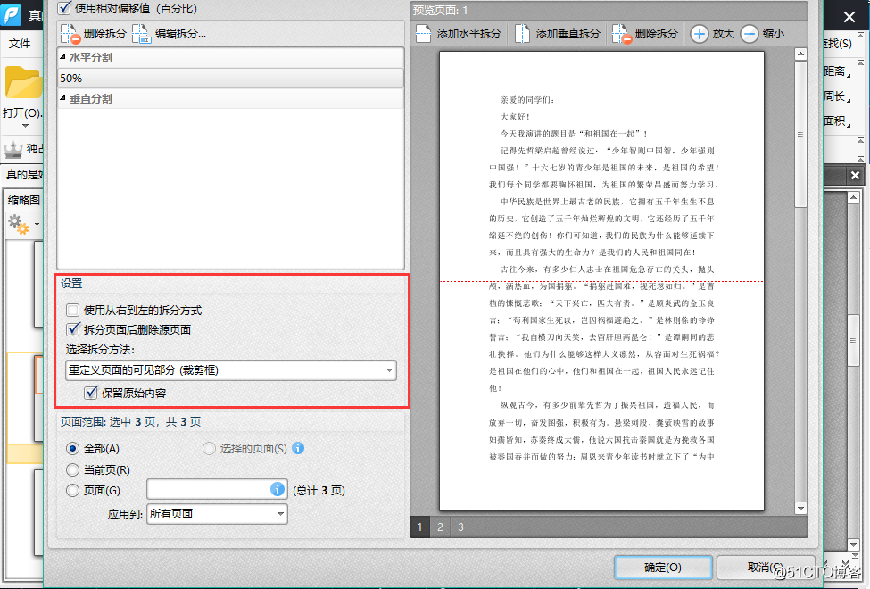PDF怎么拆分页面,PDF拆分页面的方法