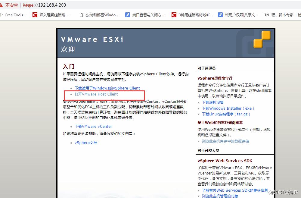 VMware ESXI6.0 升级u2 u3失败问题解决,并开启web控制