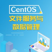 CentOS文件服务与数据管理