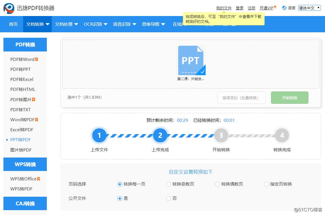 PPT怎么转化成PDF, PPT转PDF文件的方法是什么