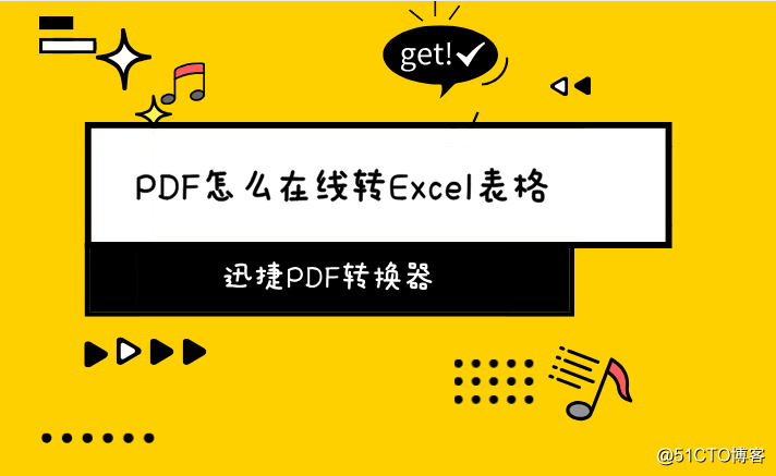 PDF怎么在线转Excel表格,PDF转Excel的方法有哪些