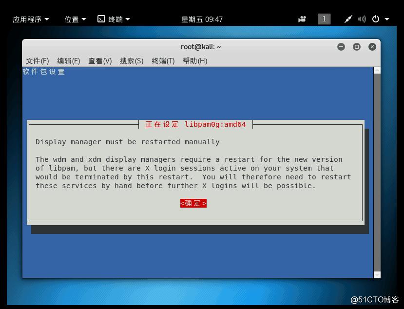 Kali Linux萌新特别篇