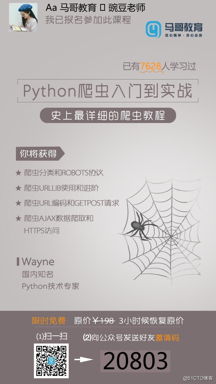 Python爬虫入门到实战-史上最详细的爬虫教程