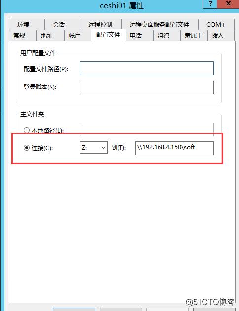 windows server 2012 r2 搭建企业文件共享存储