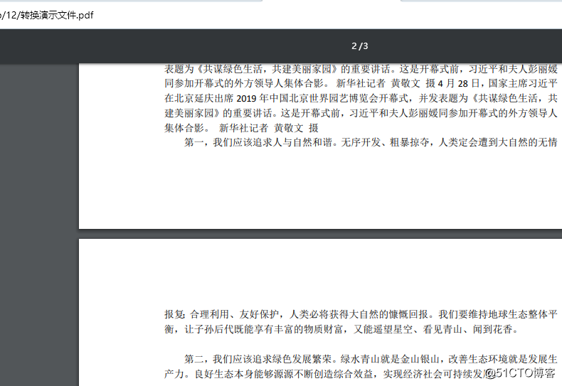 wps怎么转pdf?