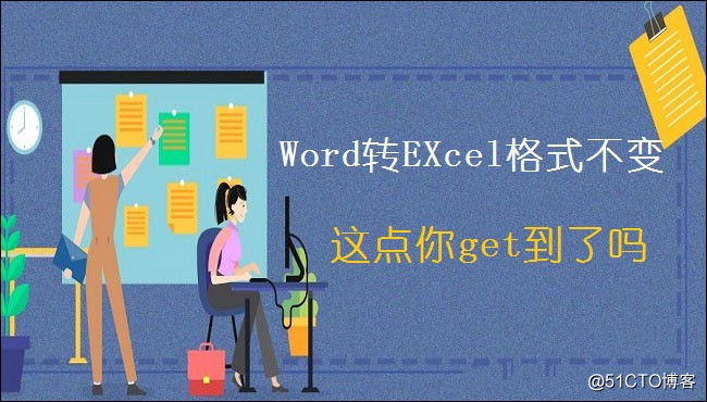 Word转EXcel格式不变,这点你get到了吗?