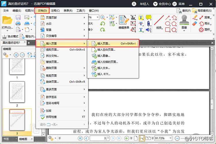 PDF文件怎么合并,三种方法教你PDF合并- weixin_33851604的博客- CSDN博客