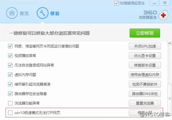 win10更新后 chrome内核浏览器打开网页一直加载,显示正在创建安全连接 甚至打不开 解决方法