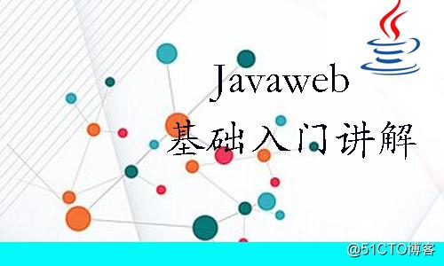 JavaWeb基础入门讲解