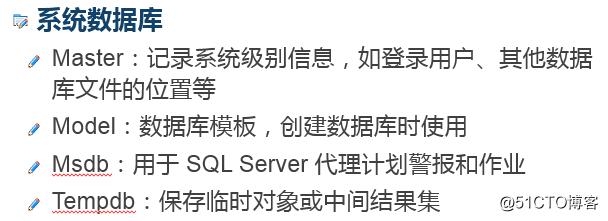 SQL server数据库部署