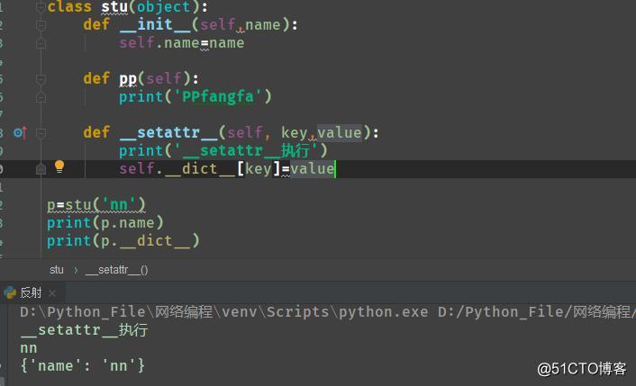 Python- 反射 及部份内置属性方法