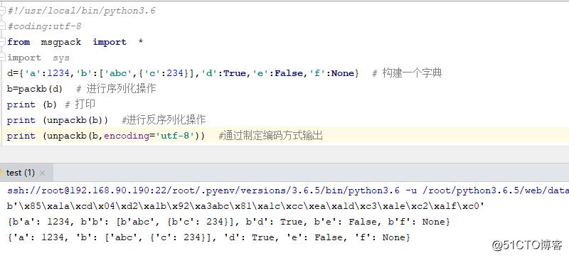 python 序列化和反序列化