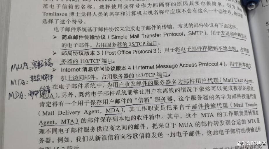 使用Postfix与Dovecot部署邮件系统