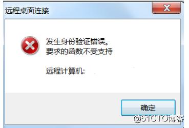 mstsc: 身份验证错误,要求的函数不受支持