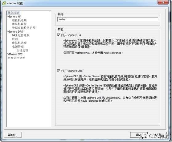 VMware vSphere 高可用性 DRS、HA、DPM详解