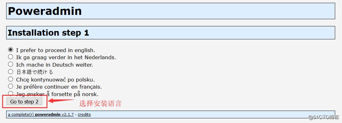 Centos7.6下部署PowerDNS