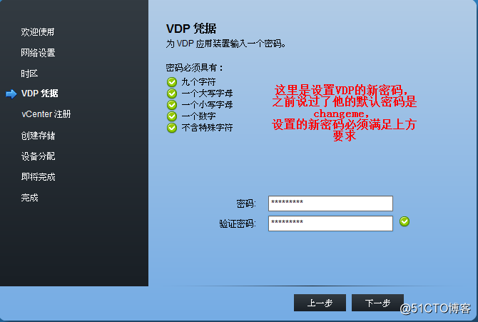 vSphere 部署VDP的OVF模板备份虚拟机