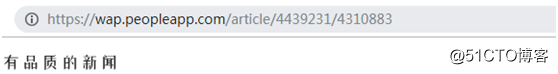 python3 selenium + fiddler 爬取动态js页面数据