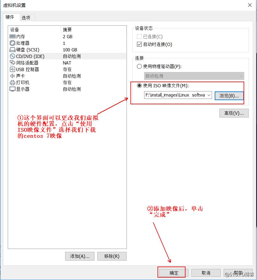 cent OS7的安装及网络配置