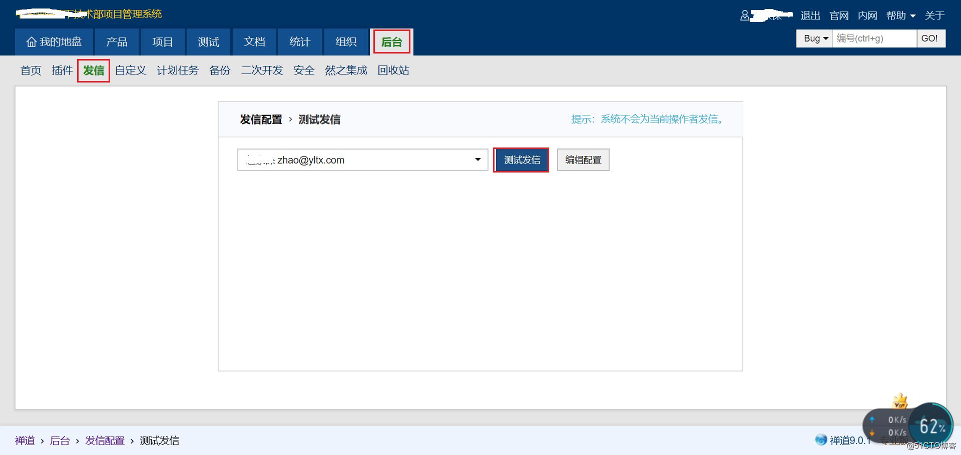 CentOS 7 安装禅道并绑定公司内网邮箱