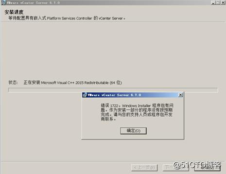 vCenter6.7安装报错,错误1722,Windows installer程序包有问题。
