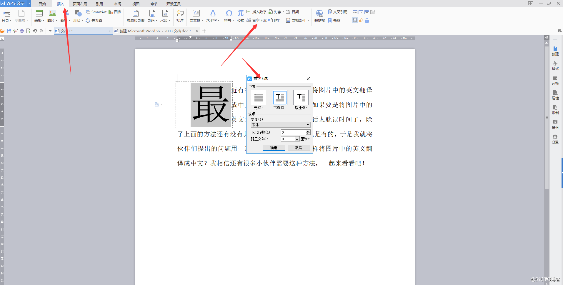 Word文档中如何快速切换英文大小写?掌握这个方法轻松完成