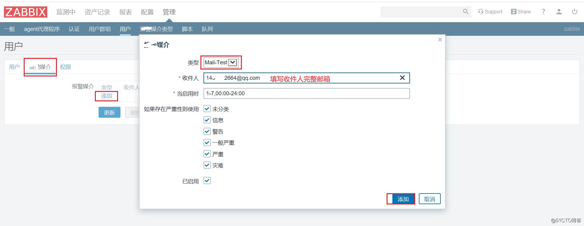 Zabbix 配置QQ邮箱报警通知