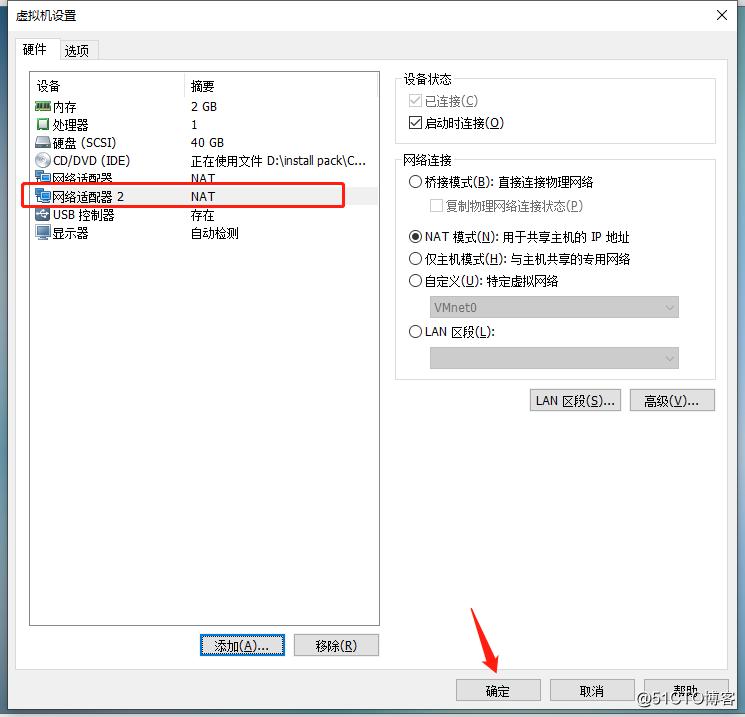 Linux系统的双网卡设置