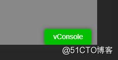 Egret之VConsole