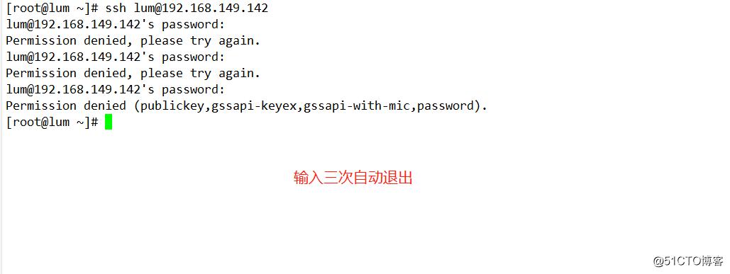 Linux SSH服务端配置文件设置