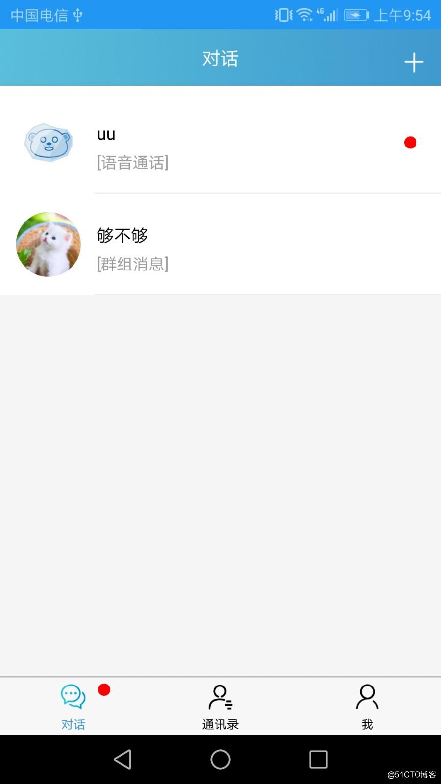 Android 极光IM-高级篇-玩聊天app诞生