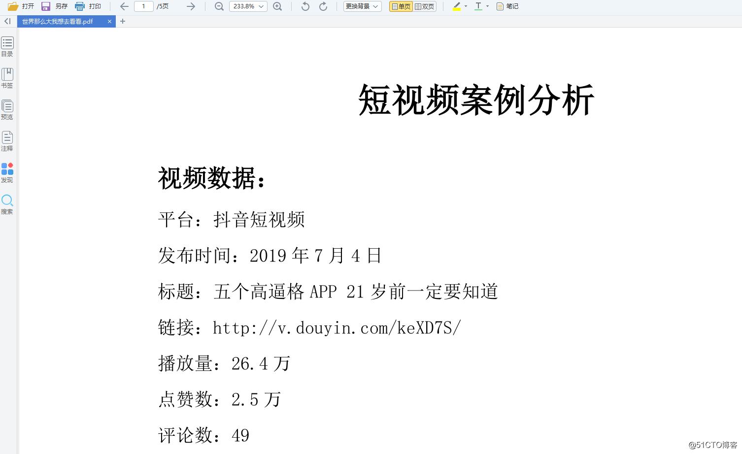pdf如何压缩?俩种操作让你菜鸟变大神