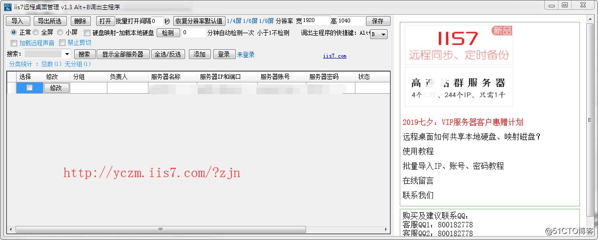 windows远程桌面工具下载多用户登陆