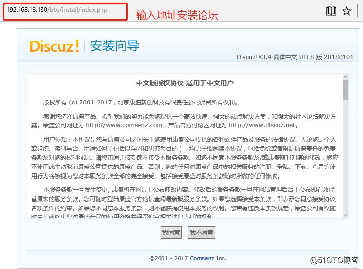 LNMP架构之Discuz论坛(实战!!)